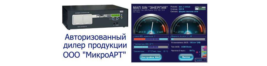 Инверторы МАП SIN Энергия